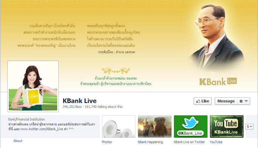 Leading Thai Banks Bank Big on Facebook Banking [Facebook]